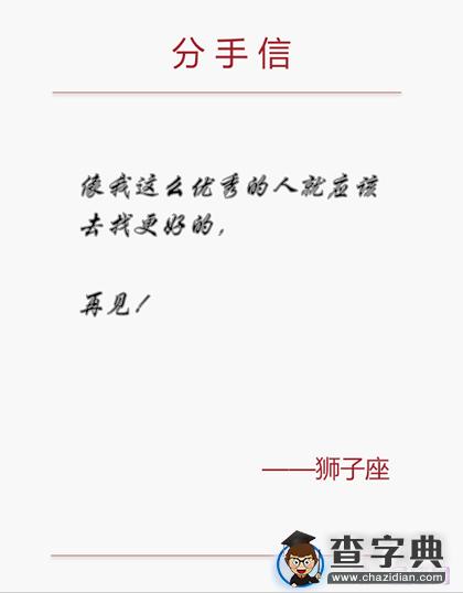 十二星座的分手信,已泪崩~天秤座男孤独图片